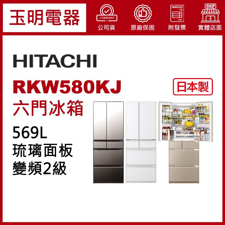 日立569L琉璃變頻六門冰箱 RKW580KJ