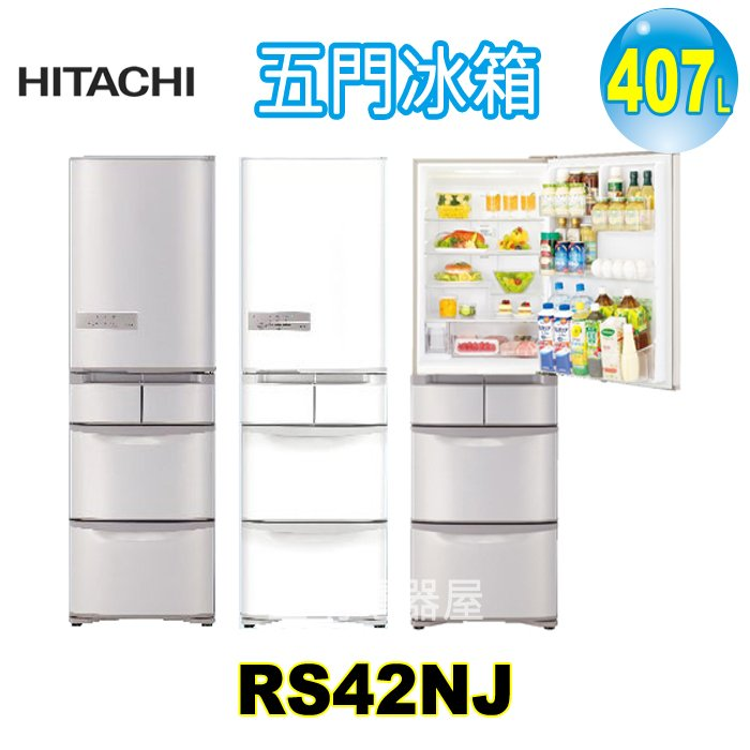 日立407L變頻五門冰箱 RS42NJ