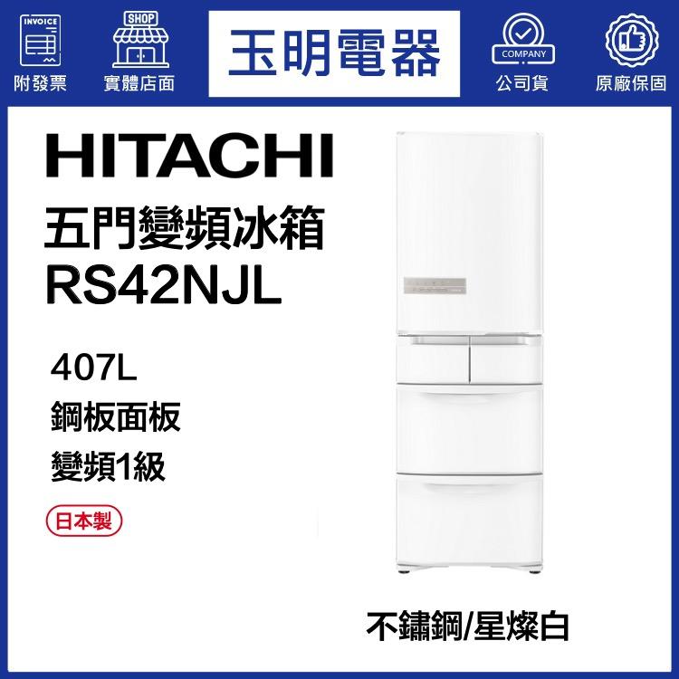 日立407L變頻五門冰箱 RS42NJL