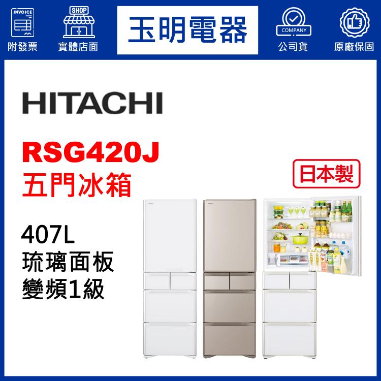 日立407L琉璃變頻五門冰箱 RSG420J