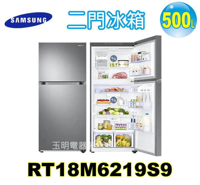 三星500L變頻雙門冰箱 RT18M6219S9 登入會員享優惠