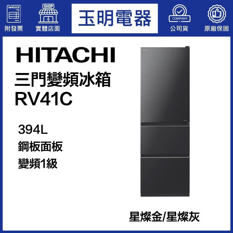 日立394L變頻三門冰箱 RV41C