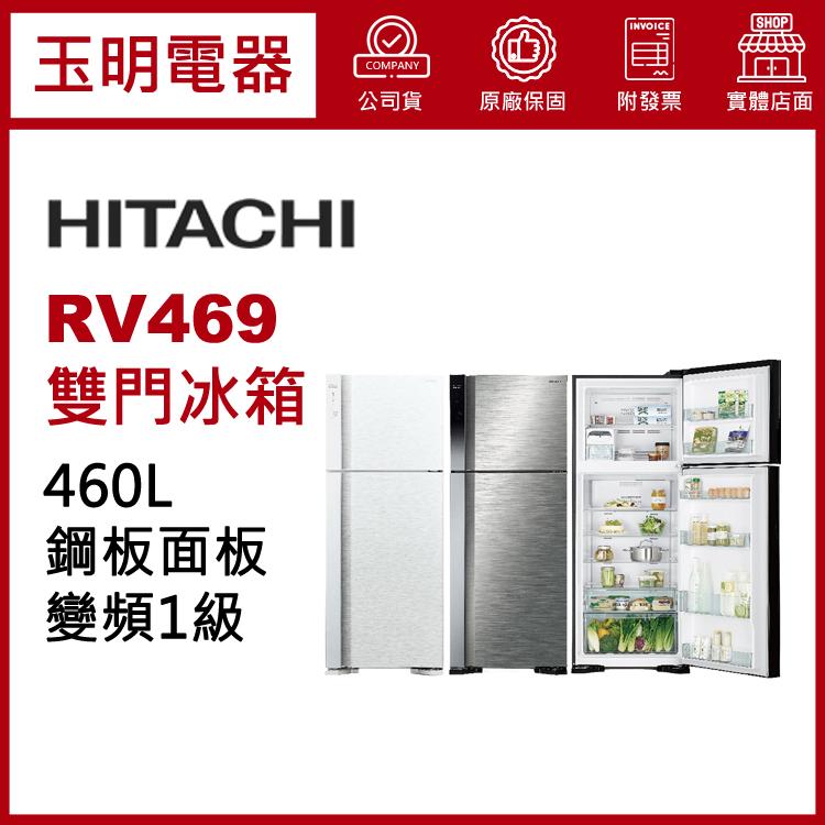 日立460L變頻雙門冰箱 RV469