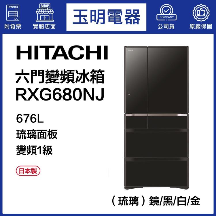 日立676L琉璃變頻六門冰箱 RXG680NJ