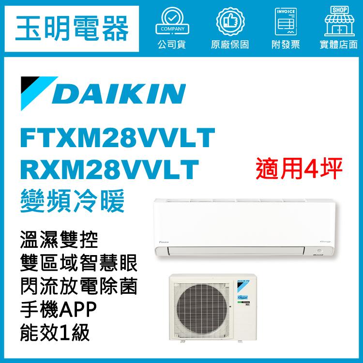 大金《橫綱變頻冷暖》分離式冷氣 FTXM28VVLT/RXM28VVLT (適用4坪) 登入會員享優惠