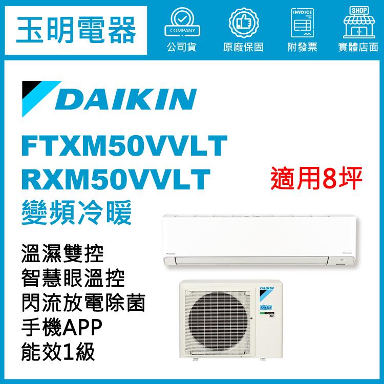 大金橫綱變頻冷暖分離式冷氣RXM50VVLT