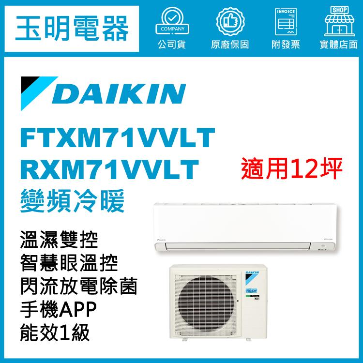 大金《橫綱變頻冷暖》分離式冷氣 FTXM71VVLT/RXM71VVLT (適用12坪) 登入會員享優惠