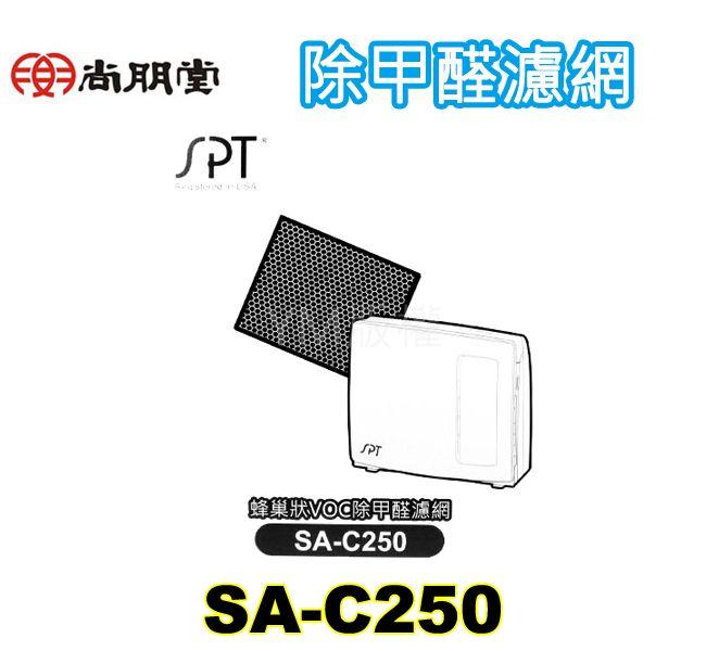 尚朋堂空氣清淨機2255F/2258DC專用除甲醛濾網 SA-C250