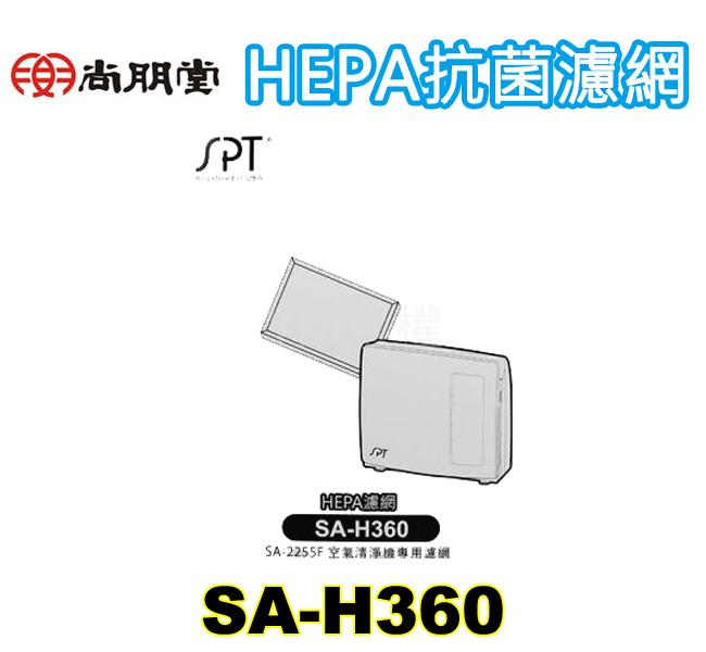 尚朋堂空氣清淨機2255F/2258DC/2203C/2203C-H2專用HEPA濾網 SA-H360