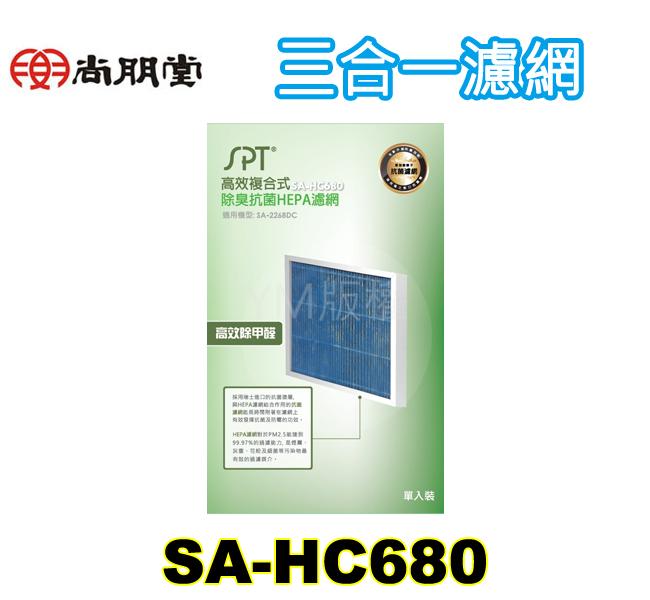 尚朋堂空氣清淨機SA-2268DC專用三合一濾網 SA-HC680