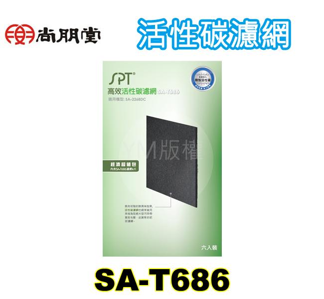 尚朋堂空氣清淨機SA-2268DC專用活性碳濾網6入 SA-T686