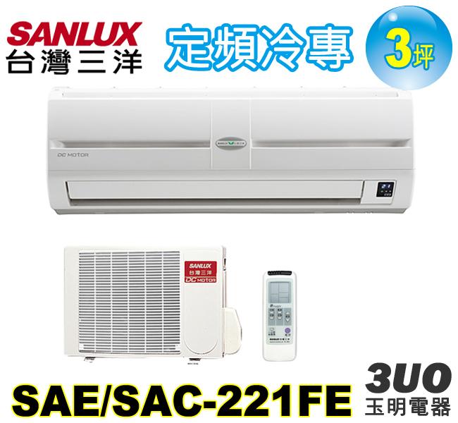 台灣三洋《定頻冷專》分離式冷氣 SAE-221FEA/SAC-221FE (適用3坪)