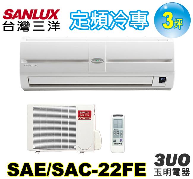 台灣三洋《定頻冷專》分離式冷氣 SAE-22FEA/SAC-22FE (適用3坪)