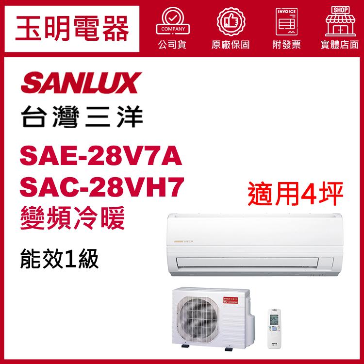 三洋精品變頻冷暖分離式冷氣SAC-28VH7
