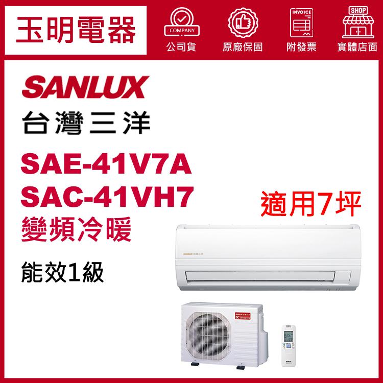 台灣三洋《精品變頻冷暖》分離式冷氣 SAE-41V7A/SAC-41VH7 (適用7坪)