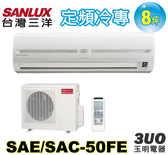 台灣三洋《定頻冷專》分離式冷氣 SAE-50FEA/SAC-50FE (適用8坪)