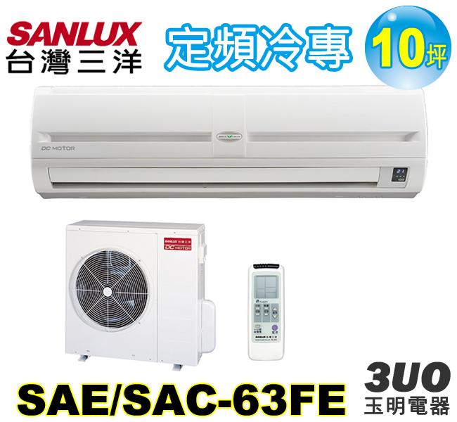 台灣三洋《定頻冷專》分離式冷氣 SAE-63FEA/SAC-63FE (適用10坪)