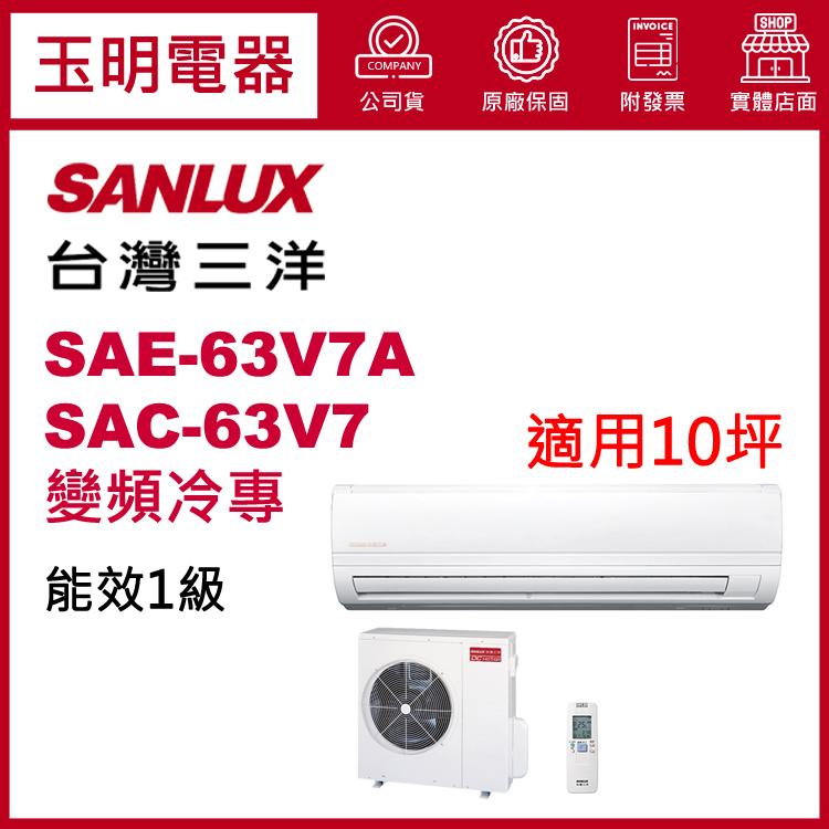 台灣三洋《精品變頻冷專》分離式冷氣 SAE-63V7A/SAC-63V7 (適用10坪)