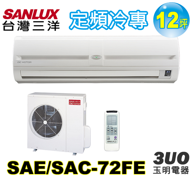 台灣三洋《定頻冷專》分離式冷氣 SAE-72FEA/SAC-72FE (適用12坪)