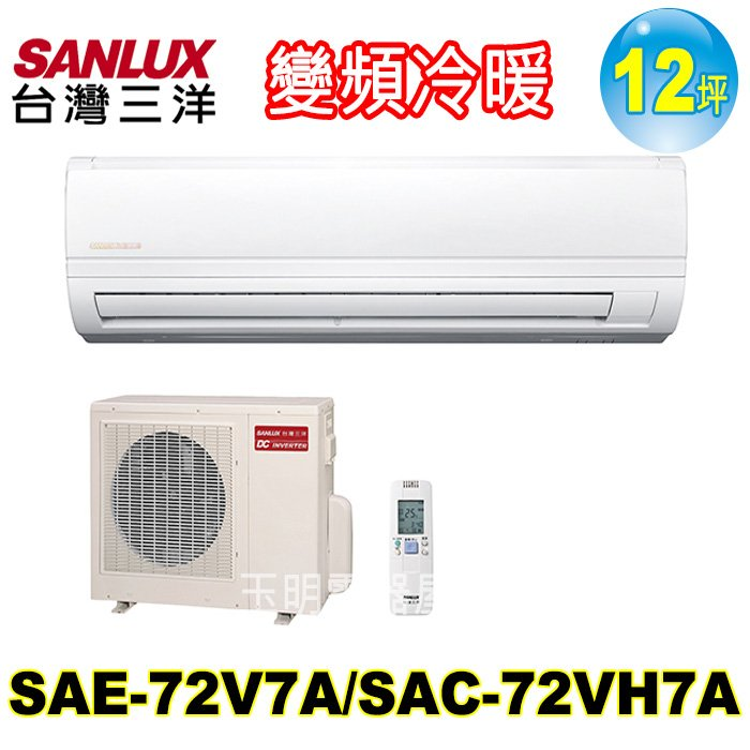 三洋精品變頻冷暖分離式冷氣SAC-72VH7A