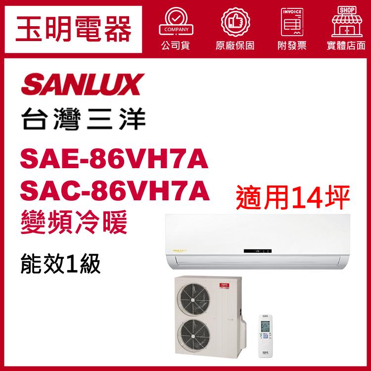 台灣三洋《精品變頻冷暖》分離式冷氣 SAE-86VH7A/SAC-86VH7A (適用14坪)