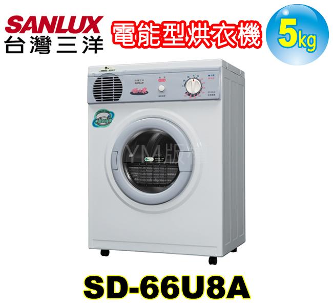 台灣三洋5KG機械式電能型烘乾衣機 SD-66U8A