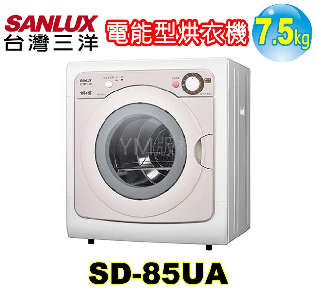 台灣三洋7.5KG機械式電能型烘乾衣機 SD-85UA