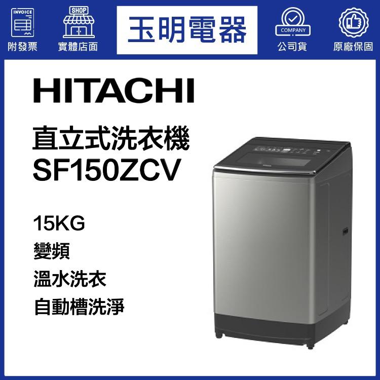 日立15KG溫水變頻直立洗衣機 SF150ZCV