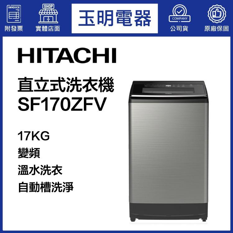 日立17KG溫水變頻直立洗衣機 SF170ZFV