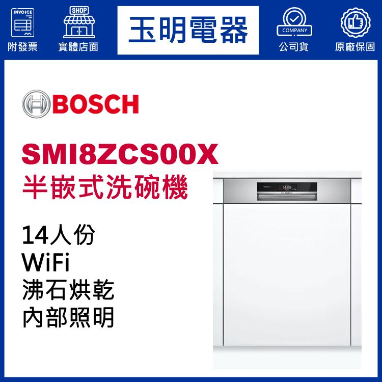 德國BOSCH 14人份半嵌式洗碗機 SMI8ZCS00X (安裝費另計)