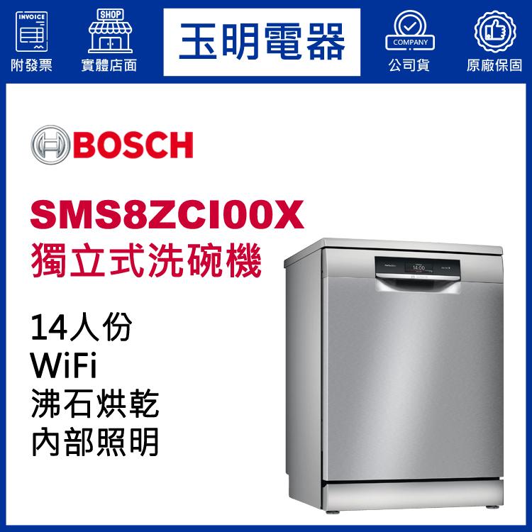 德國BOSCH 14人份獨立式洗碗機 SMS8ZCI00X (安裝費另計)