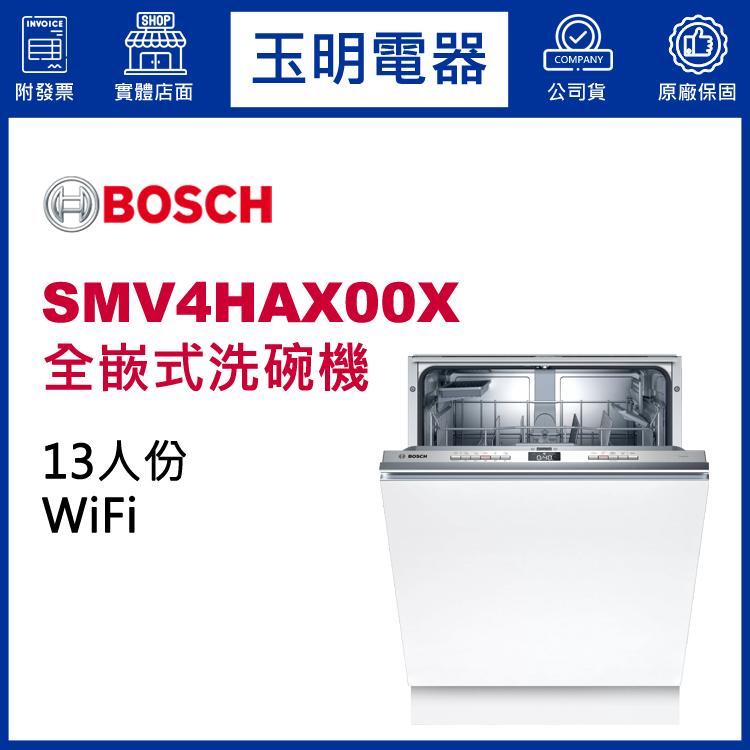 德國BOSCH 13人份全嵌式洗碗機 SMV4HAX00X (安裝費另計)