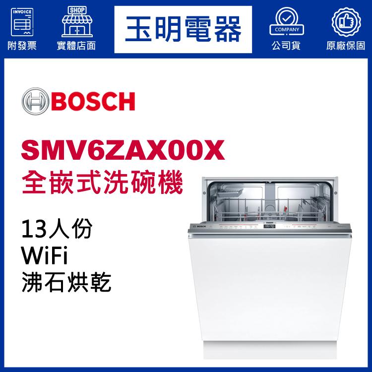德國BOSCH 14人份全嵌式洗碗機 SMV6ZAX00X (安裝費另計)