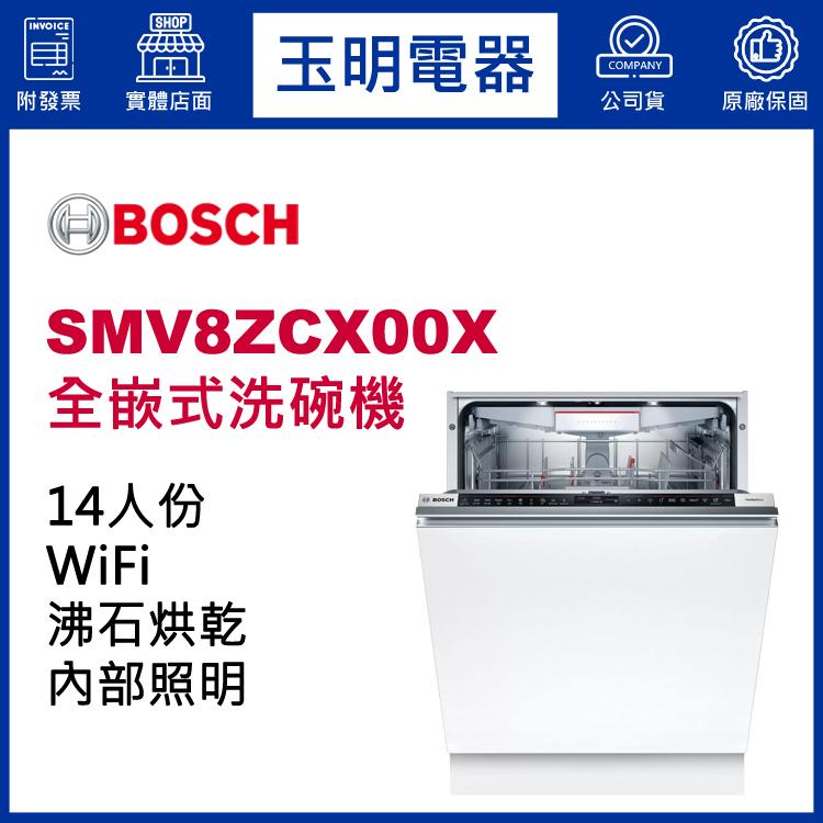 德國BOSCH 14人份全嵌式洗碗機 SMV8ZCX00X (安裝費另計)