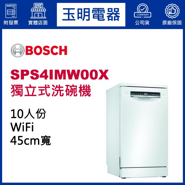 德國BOSCH 10人份獨立式洗碗機 SPS4IMW00X (安裝費另計)
