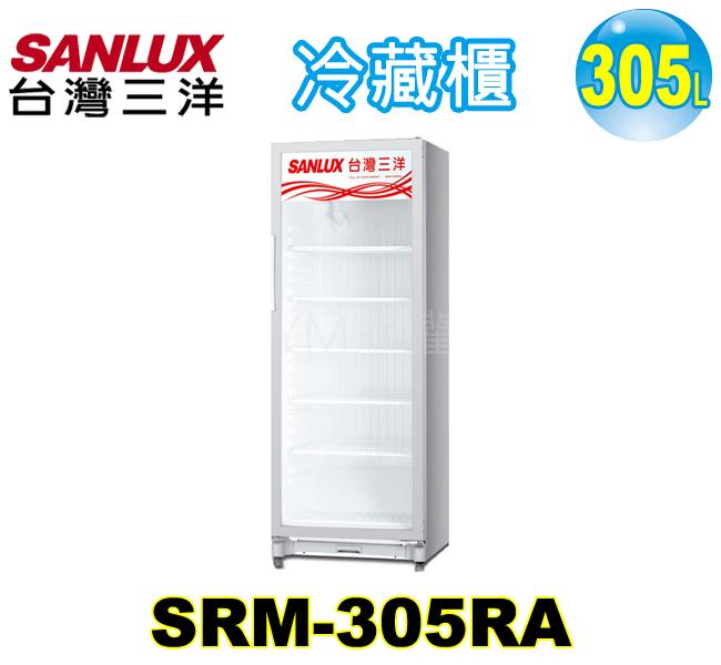 台灣三洋305L冷藏櫃 SRM-305RA