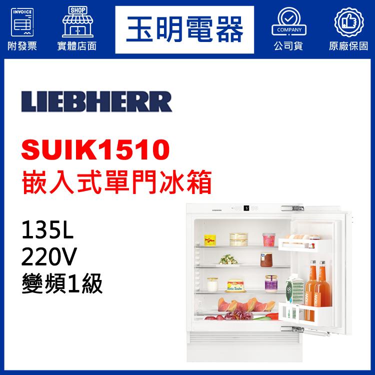 德國利勃135L全嵌式冷藏櫃 SUIK1510 (安裝費另計)