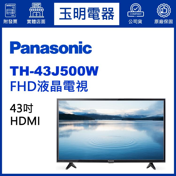國際牌43吋FHD液晶電視 TH-43J500W