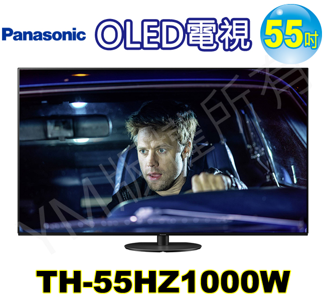 國際牌55吋4K聯網OLED液晶電視 TH-55HZ1000W 登入會員享優惠
