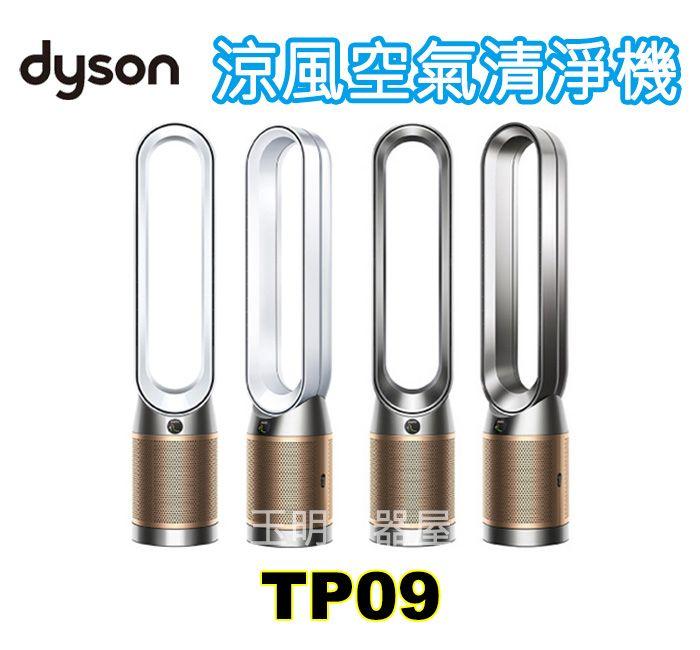 〈恆隆行公司貨〉DYSON智慧涼風空氣清淨機 TP09 登入會員享優惠