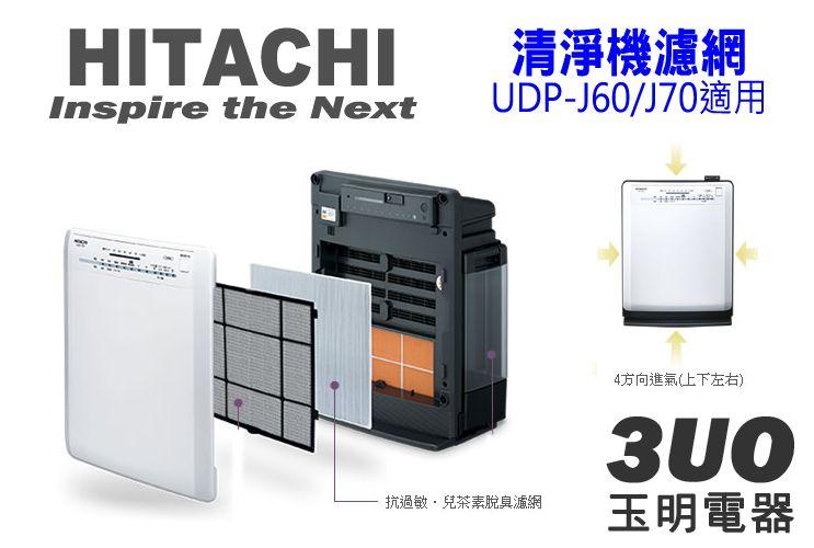 日立空氣清淨機UDP-J60/UDP-J70專用脫臭濾網 EPF-CX40F