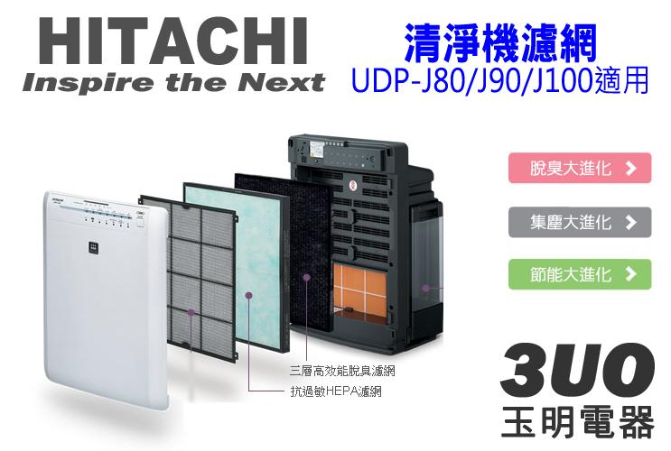 日立空氣清淨機UDP-J80/UDP-J90/UDP-J100專用濾網組 EPF-DV1000D+EPF-DV1000H