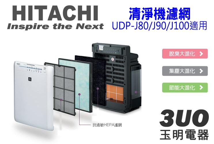 日立空氣清淨機UDP-J80/UDP-J90/UDP-J100專用脫臭濾網 EPF-DV1000D