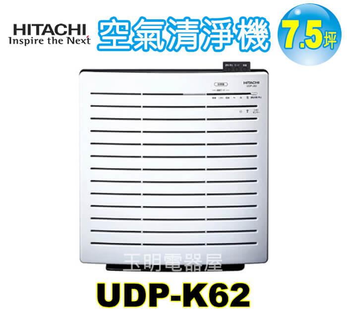 日立7.5坪空氣清淨機 UDP-K62