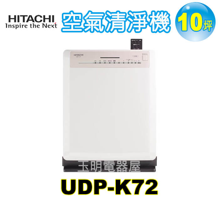 日立10坪空氣清淨機 UDP-K72