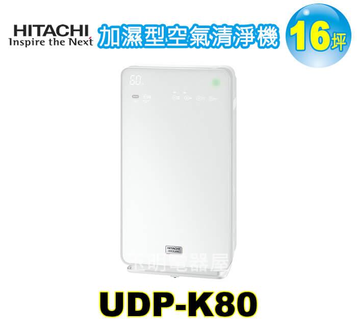 日立16坪加濕型空氣清淨機 UDP-K80