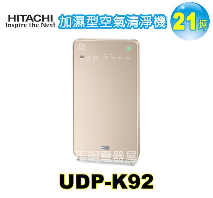 日立21坪加濕型空氣清淨機 UDP-K92