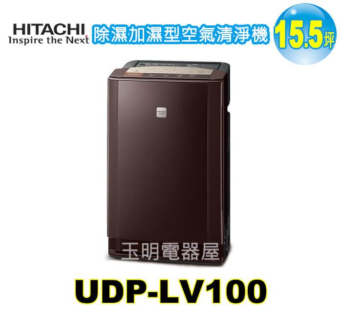 日立15.5坪除濕,加濕型空氣清淨機 UDP-LV100