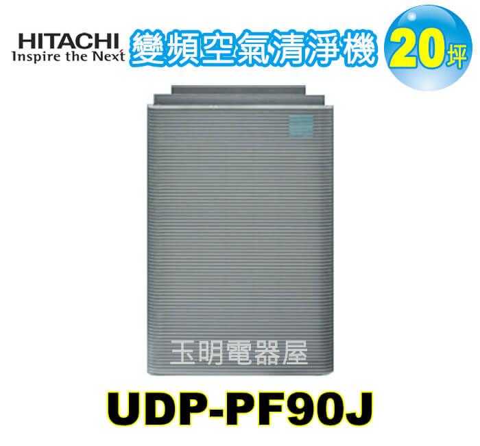 日立20坪變頻空氣清淨機 UDP-PF90J