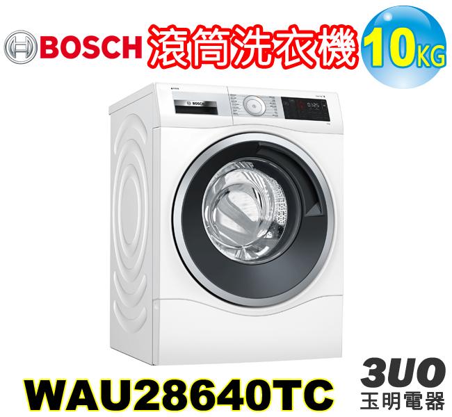 德國BOSCH歐規10KG溫水滾筒洗衣機 WAU28640TC
